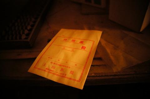 上山医院020