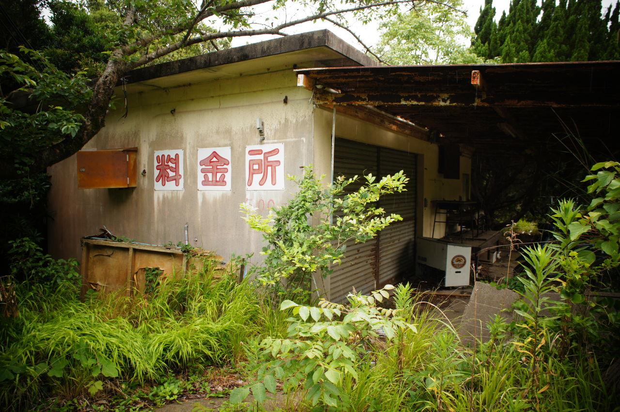 大川寺遊園 - JapaneseClass.jp