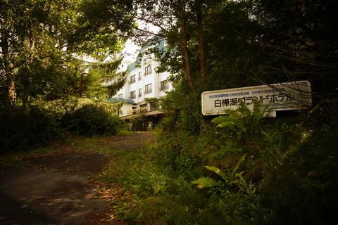 白樺湖グランドホテル001