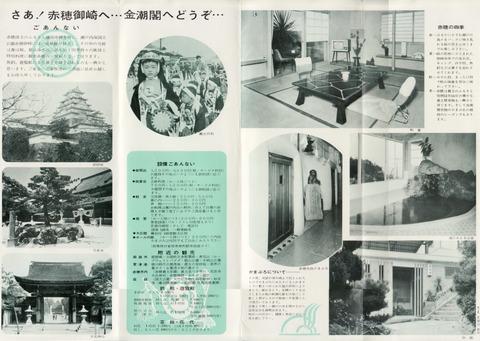 金潮閣パンフレット02