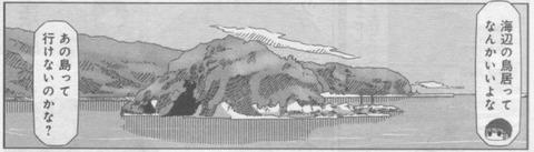 ゆるキャンの旅5-15-2
