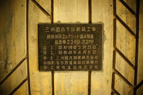 三州園ホテル022