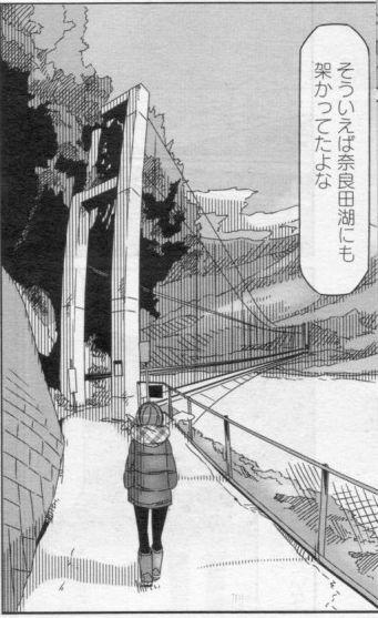 ゆるキャンの旅2-7-2