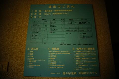 阿蘇観光ホテル106