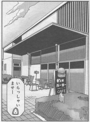 ゆるキャンの旅5-18-2