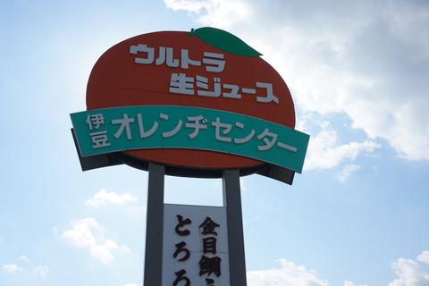 ゆるキャンの旅5-24