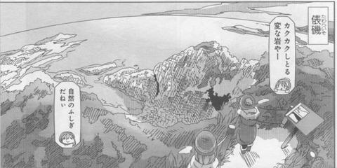 ゆるキャンの旅5-12-2
