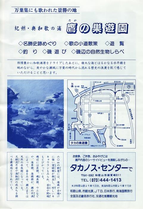 鷹の巣遊園パンフレット表