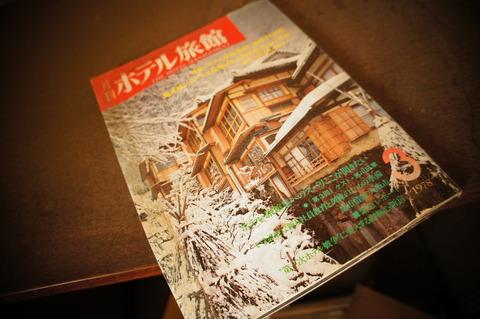 阿蘇観光ホテル232