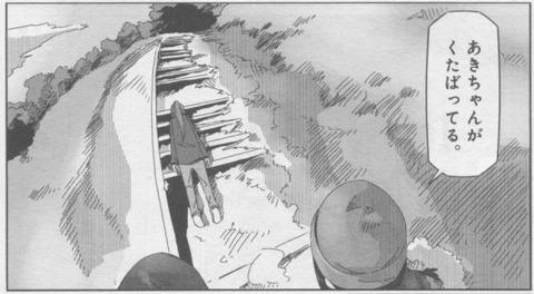 ゆるキャンの旅5-5-2