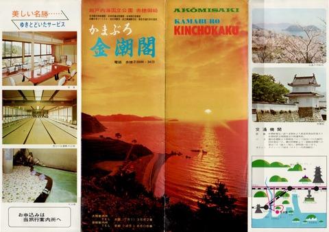 金潮閣パンフレット01