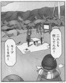 ゆるキャンの旅5-6-2