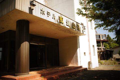 ホテル 飯盛山荘