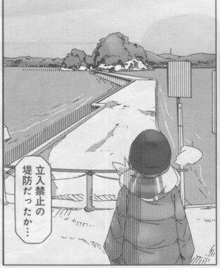 ゆるキャンの旅5-17-2