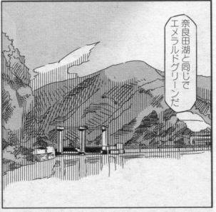 ゆるキャンの旅2-5-2