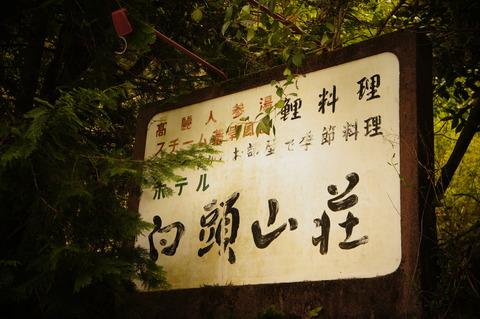 白頭山荘002