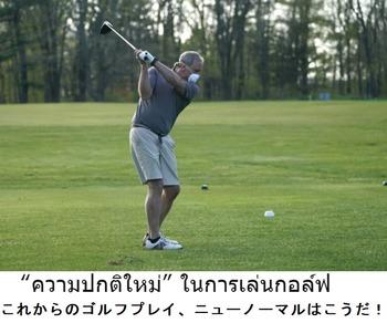 ゴルフ ニューノーマル