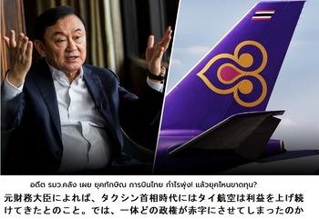 タイ航空3