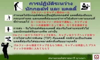 ゴルフルール5