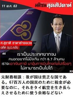 タイ航空4