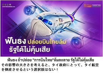 タイ航空5
