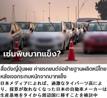 タイの没落1