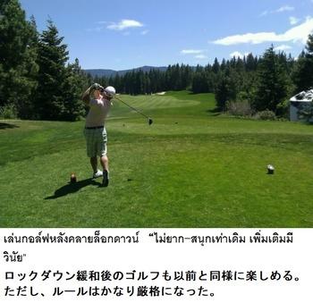 ゴルフルール3