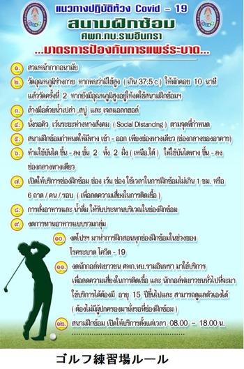 ゴルフルール4
