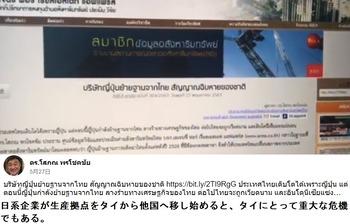 タイの没落3