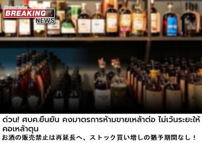 お酒の販売禁止再延長