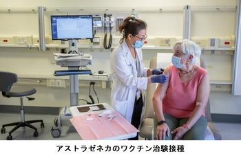 アストラゼネカワクチン1
