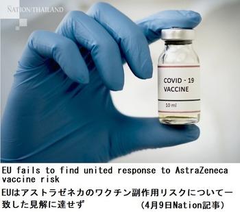 ワクチン効果2