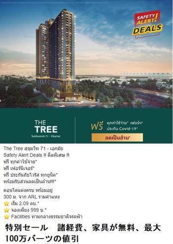 Tree ラームカムヘーン