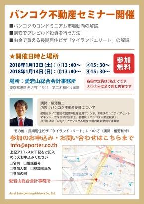 2018東京セミナー