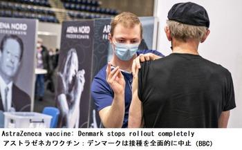 ワクチン使用中止2
