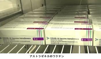アストラゼネカワクチン