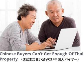 Chinese buyer