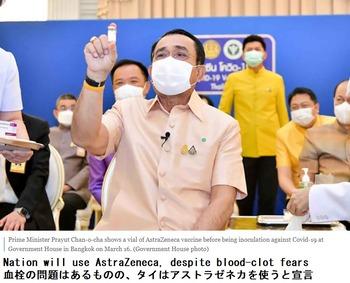 ワクチン使用中止3