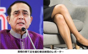 東京新聞2