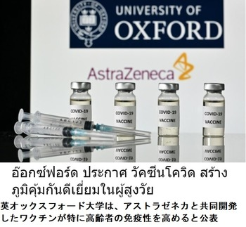 アステラワクチン2