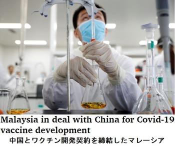 中国製ワクチン2