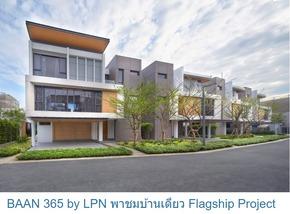 LPNフラッグシップ低層住宅