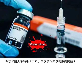 中国製ワクチン4