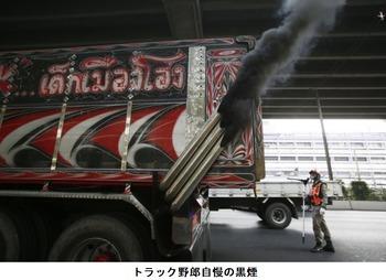 空気汚染3