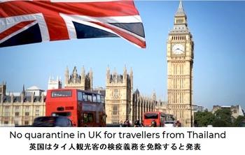 英国検疫義務の免除