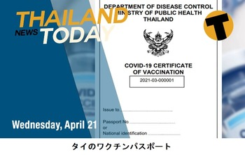 ワクチンパスポート1