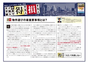 週刊ワイズ 524号
