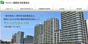 関西住宅産業協会