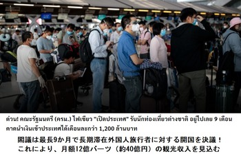 外国人観光客に開国決議