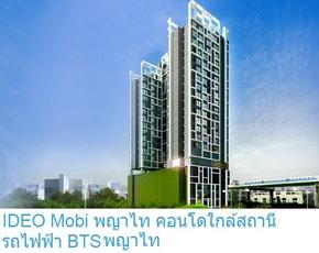 Ideo Mobi Phayathai